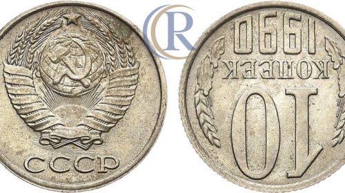 10 копеек 1990 года, соосность 180°, медно-никелевый сплав, 1,67 грамма