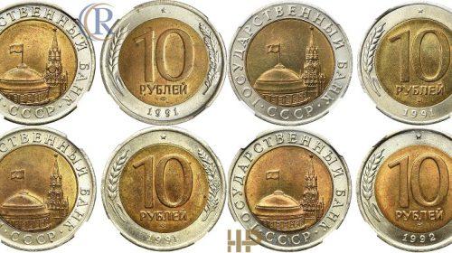 10 рублей 1991 года ЛМД, 10 рублей 1991 года ЛМД (верхние ости колоса раздвоены), 10 рублей 1991 года ММД и 10 рублей 1992 года ЛМД. Биметалл, гурт прерывисто-рубчатый