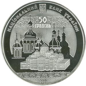 """Серебряная монета номиналом 50 гривен """"1000-річчя заснування Софійського собору"""""""