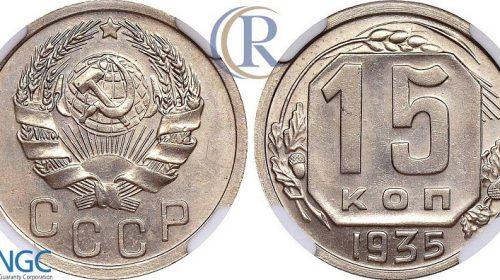 15 копеек 1935 года
