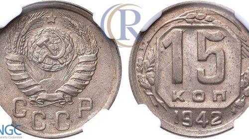 15 копеек 1942 года