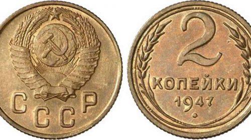 2 копейки 1947 года, герб СССР с 16 витками ленты
