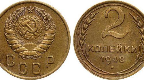 2 копейки 1948 года, 11 витков ленты в гербе (тип 1937-1946)