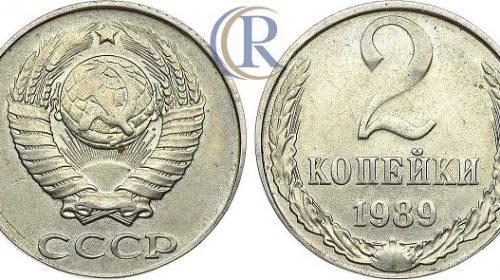2 копейки 1989 года, медно-никелевый сплав, 1,64 г, чекан на кружке для 10 копеек