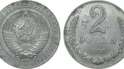 Пробные 2 рубля 1956 года, алюминиево-медный сплав, 3,23 г