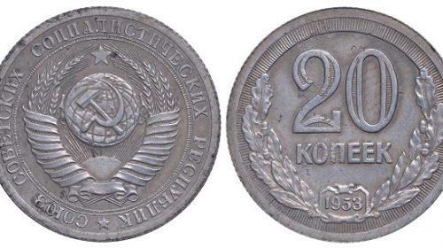 Пробные 20 Копеек 1953 года, алюминиево-марганцевый сплав