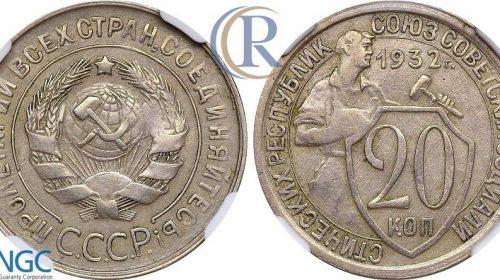20 копеек 1932 года, чекан штемпелем для 3 копеек 1926 года
