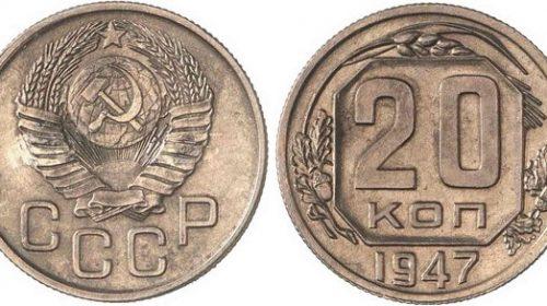 Пробные 20 копеек 1947 года, герб СССР с 16 витками ленты