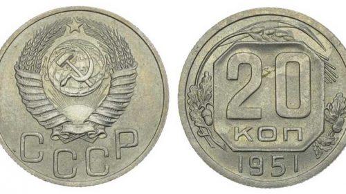 Пробные 20 копеек 1951 года, медно-никелевый сплав с примесью кобальта, железа и марганца (мельхиор), 3,76 г