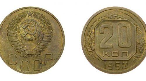 Пробные 20 копеек 1952 года, медно-цинковый сплав с примесью марганца (латунь), 3,6 г