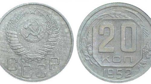 Пробные 20 копеек 1952 года, алюминиево-магниевый сплав, 1,05 г