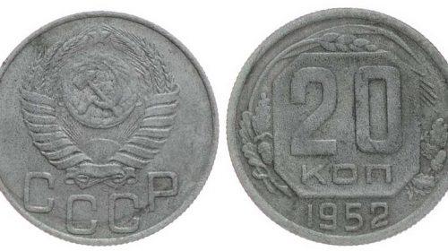 20 копеек 1952 года, железо-хромово-никелевый сплав с примесью меди, цинка, титана и марганца (нержавеющая сталь), 2,97г