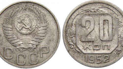 Пробные 20 копеек 1952 года, нержавеющая сталь, немагнитная, 3,12 г