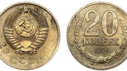 Пробные 20 копеек 1956 года, медно-марганцевый сплав с примесью никеля, 3,08 г