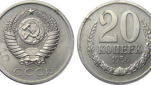 Пробные 20 копеек 1956 года, алюминиево-медный сплав с примесью марганца, 1,08 г