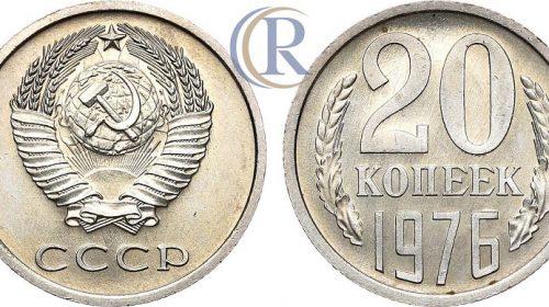 20 копеек 1976 года