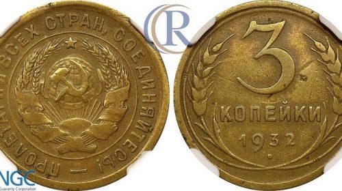 "3 копейки 1932 года, чекан на штемпеле 20 копеек 1931 года - букв ""СССР"" нет"