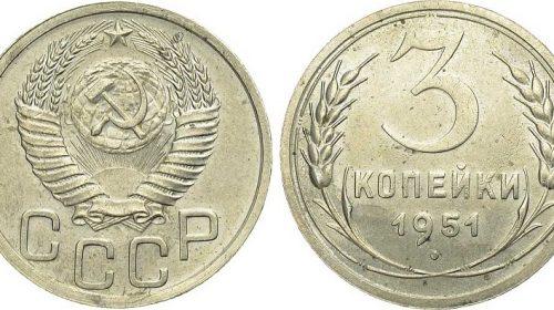 Пробные 3 копейки 1951 года, медно-цинково-никелевый сплав (латунь), 3,23 г