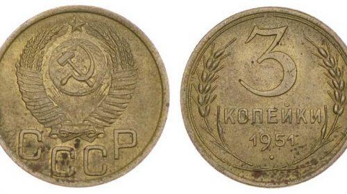 Пробные 3 копейки 1951 года, медно-цинковый сплав (латунь), 3,07 г