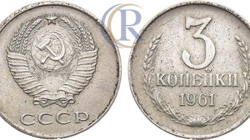 3 копейки 1961 года, мельхиор, 3,26 г, чекан на кружке для 20 копеек