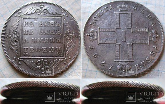 """Рубль 1797 года (""""Утяжелённый"""")"""