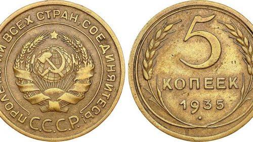 5 копеек 1935 года, старый тип