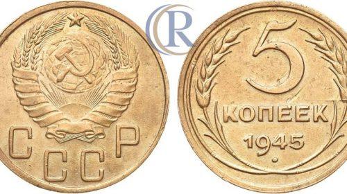 5 копеек 1945 года