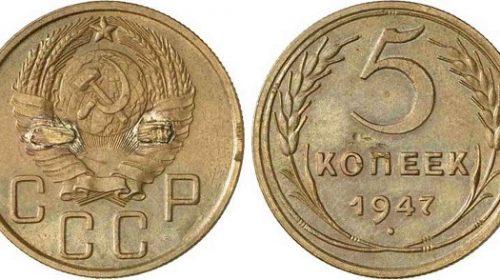 5 копеек 1947 года, герб СССР с 16 витками ленты