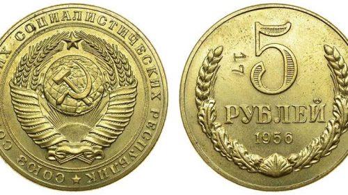 Пробные 5 рублей 1956 года, медно-цинковый сплав, 17,42 г