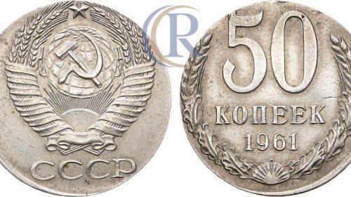 50 копеек 1961 года, мельхиор, 2,93 г, чекан на кружке для 20 копеек