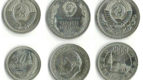 50 копеек и 1 рубль 1962 года
