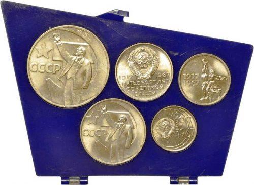 Годовой набор юбилейных монет Государственного Банка СССР 1967 года. 50 лет Советской власти