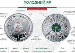 НБУ выпустил монету из нейзильбера «Холодний Яр» номиналом 5 гривен