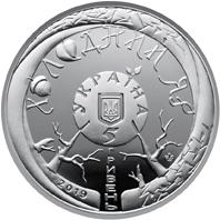 Памятная монета «Холодний Яр» в нейзильбере номиналом 5 гривен