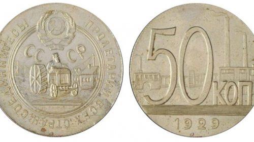 Пробная монета 50 копеек 1929 года. Известна в единственном экземпляре