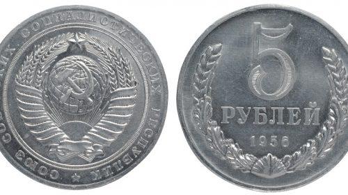 Пробные 5 рублей 1956 года, алюминий