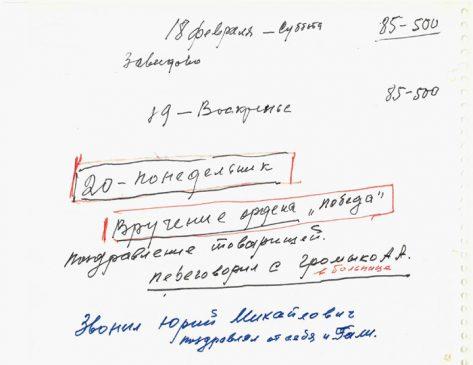 Рабочие записи Л.И. Брежнева (об ордене «Победа»). февраль 1978