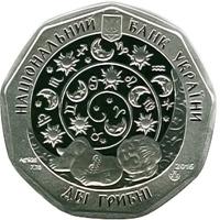 """Серебряная монета """"Рибки"""" номиналом 2 гривны"""