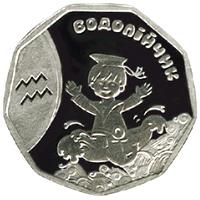 "Серебряная монета ""Водолійчик"" номиналом 2 гривны"