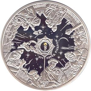 """Серебряная монета номиналом 50 гривен """"За твором М.В.Гоголя """"Вечори на хуторі біля Диканьки"""""""
