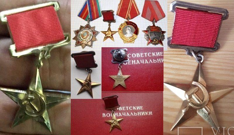 Золотая медаль «Серп и Молот» для Героя Социалистического Труда