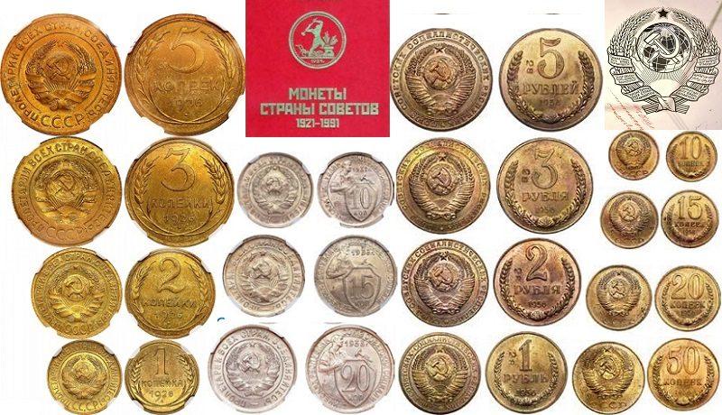 Монеты СССР из алюминиевой бронзы и мельхиора (1926-1958)
