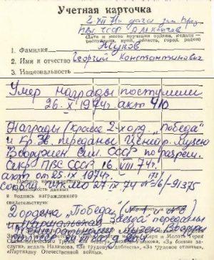 Последняя учетная карточка Жукова из наградной картотеки Президиума Верховного Совета СССР с отметками о приеме его наград и последующей передаче их Центральному музею Вооруженных Сил СССР