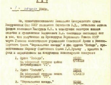 Акт поступления орденов «Победа» Георгия Жукова в Центральный музей Вооруженных Сил СССР