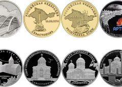 Российские монеты и банкноты после аннексии, посвященные Крыму