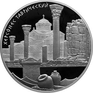 "Серебряная монета номиналом 25 рублей ""Херсонес Таврический"""