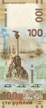 100 рублей образца 2015 года с изображением Крыма