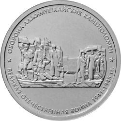 Пятирублевые монеты из недрагоценных металлов, посвященныеобороне Севастополя в годы Великой Отечественной войны