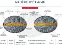 """НБУ выпустил памятную медаль """"Маріїнський палац"""""""