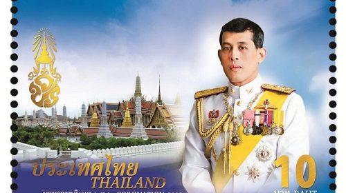 Почтовая с портретом короля Таиланда Маха Вачиралонгкорна